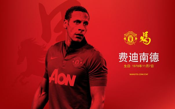 Manchester United Chinese New Year Wallpaper 2014 3