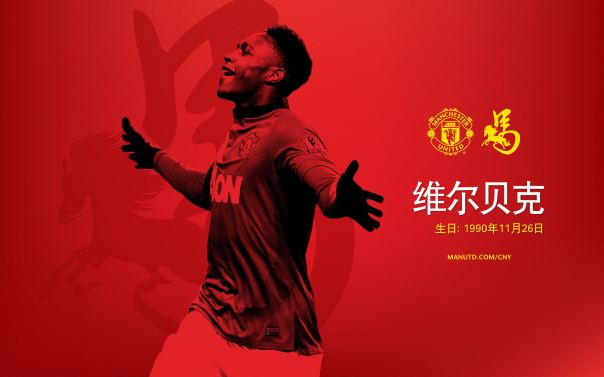 Manchester United Chinese New Year Wallpaper 2014 4